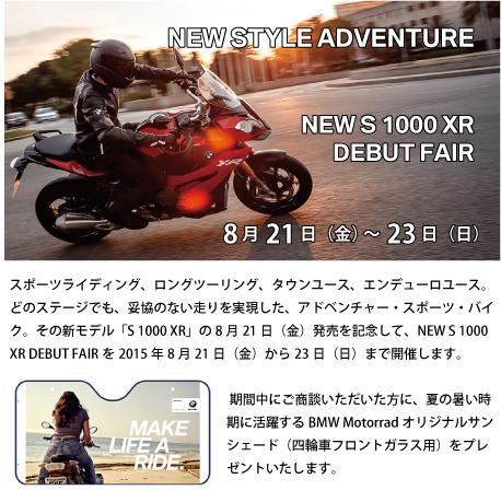s1000xr-debut.jpg