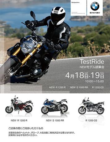 testride20150418-460.jpg