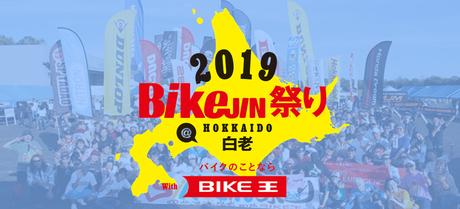 2019bikejinhokkaido.png