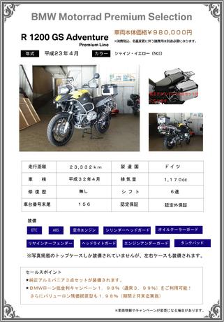 車両情報R1200GS-A.jpg
