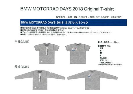 Motorrad-Tシャツ.jpg