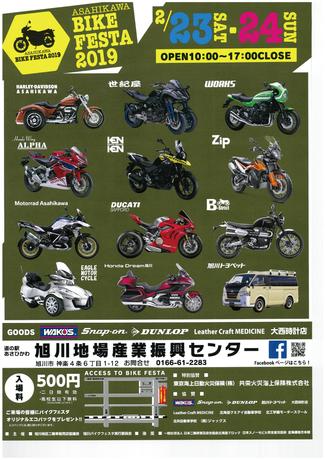bikefesta2019.jpg
