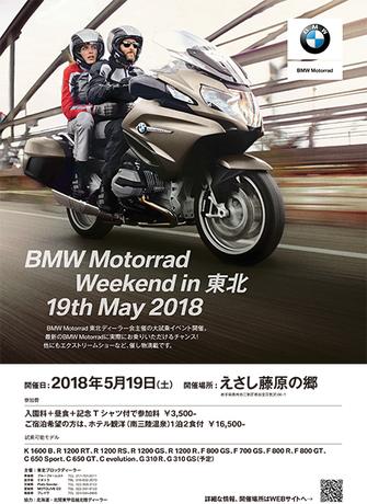 may19-esashi.jpg