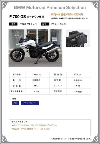 nintei-f700gs.jpg